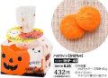 ハロウィンせんべい かぼちゃチーズ 60g入り