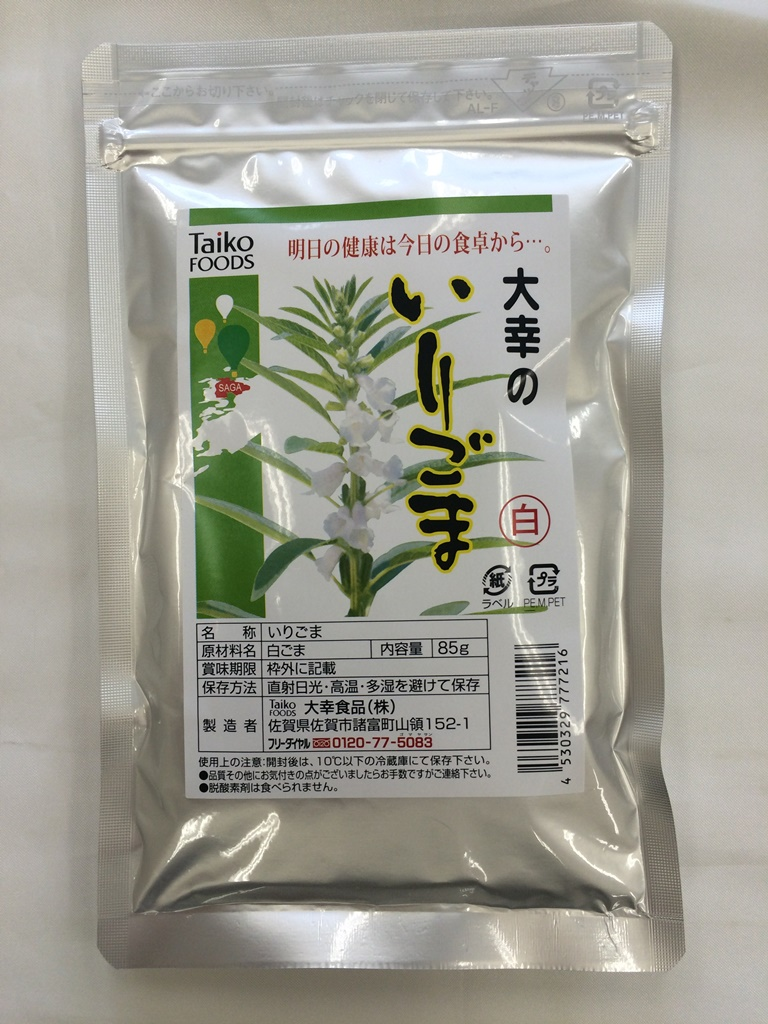 【送料無料】大幸のいりごま(白ごま)85g×10袋