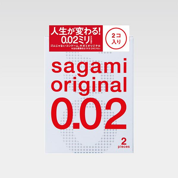 サガミオリジナル002 2コ入