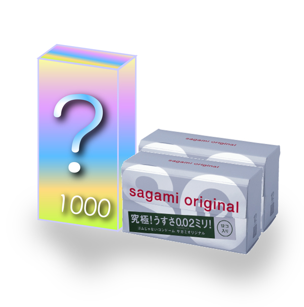サガミオリジナル002×1000円セット