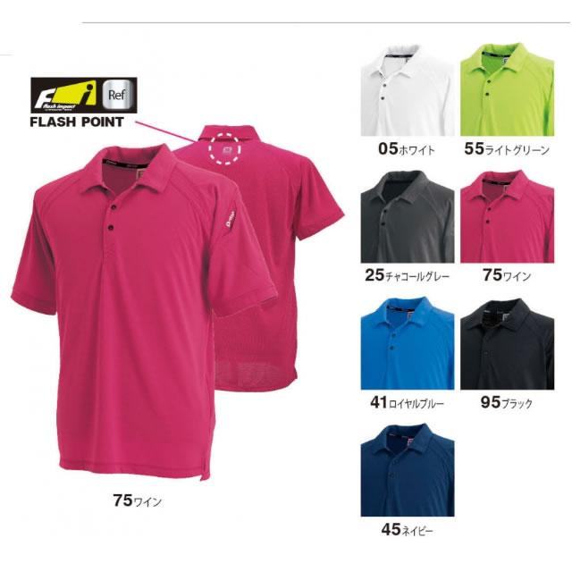 3065 TSデザイン 半袖ポロシャツ