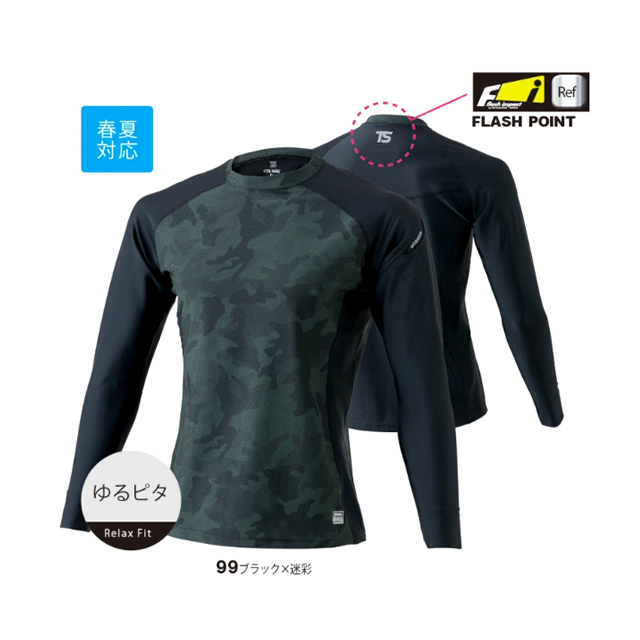 84152 TSデザイン ロングスリーブシャツ
