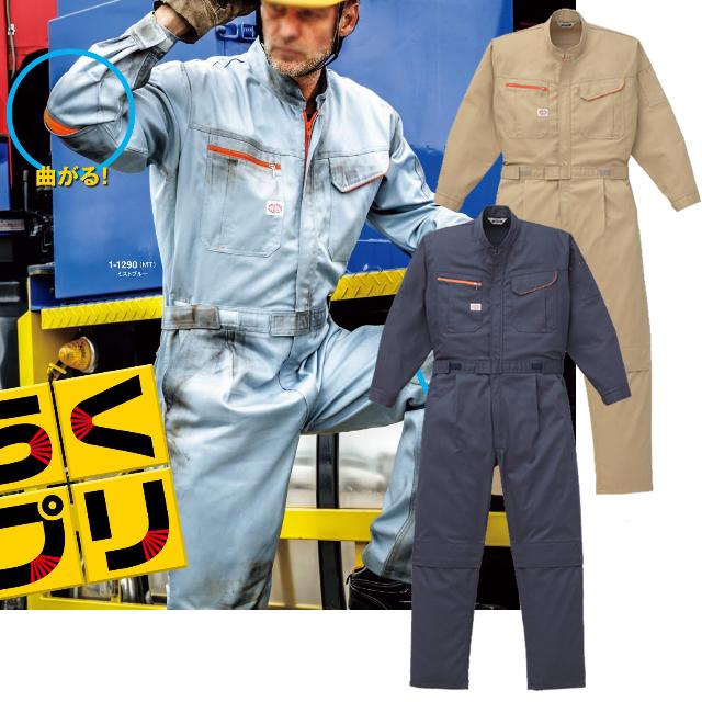 1-1290 AUTO-BI 部屋干し対応 長袖ツヅキ服