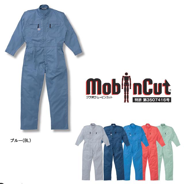 1-5750 AUTO-BI 長袖ツヅキ服