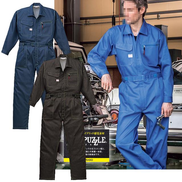 1-5960 AUTO-BI 長袖つなぎ服