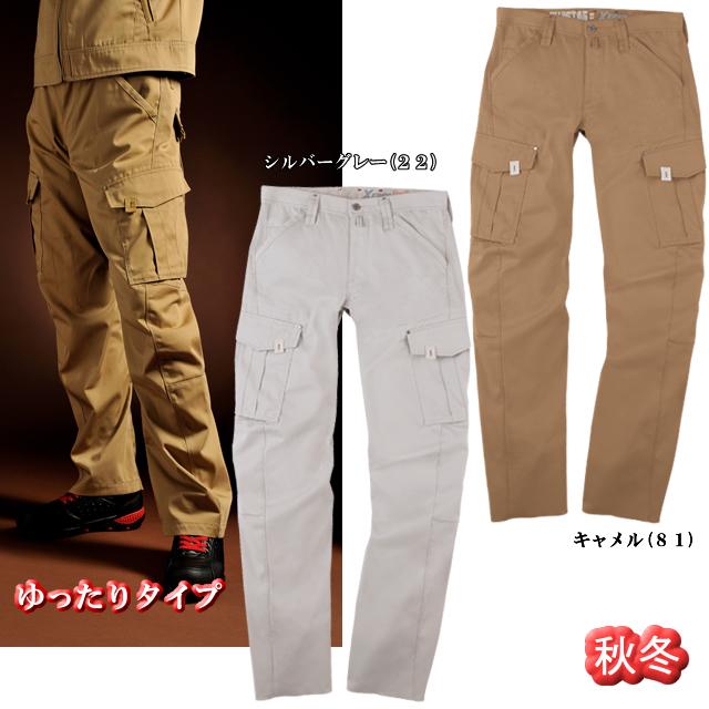 2163 XEBEC現場服 カーゴパンツ(ゆったり)
