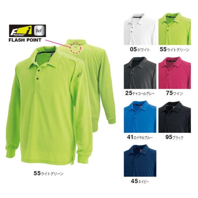 3075 TSデザイン 長袖ポロシャツ