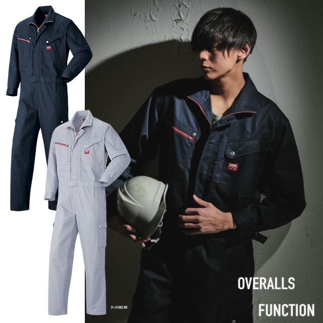 31-81002 EDWIN 長袖つなぎ服