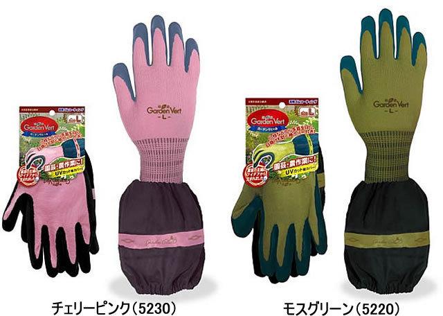 袖カバー付き手袋