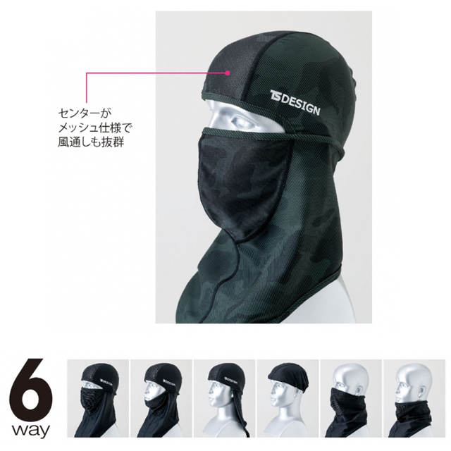 84119 TOWA バラクラバアイスマスク