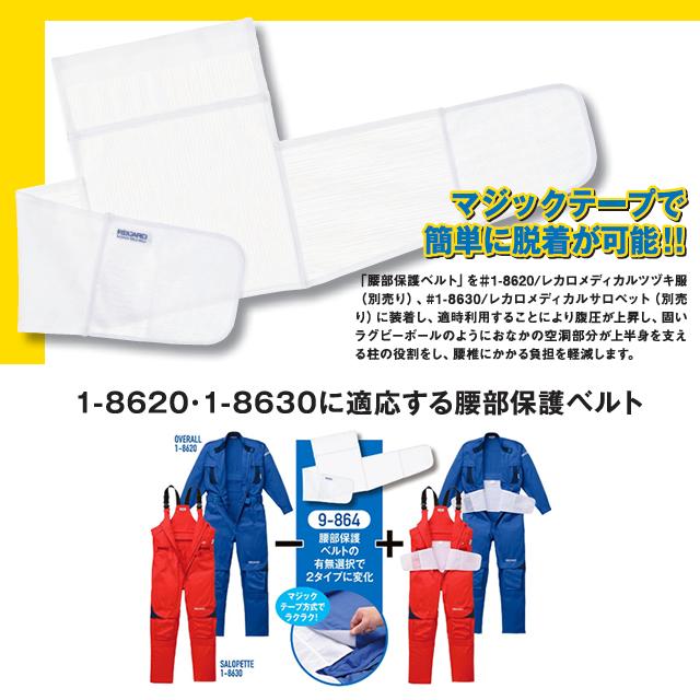 9-864 AUTO-BI レカロメディカル腰部保護ベルト