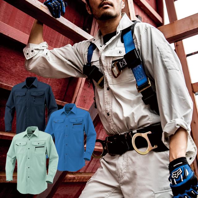 AS-938 CO-COS(コーコス) 立体カット長袖シャツ