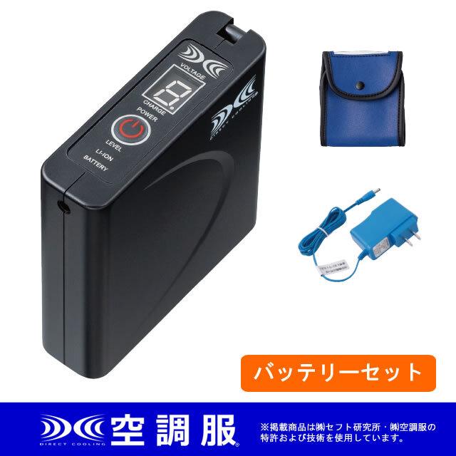 LISUPER1 空調服® パワーファン対応バッテリーセット