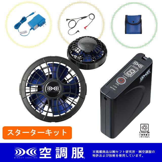 SKSP01 空調服® パワーファンスターターキット(大風量タイプ)