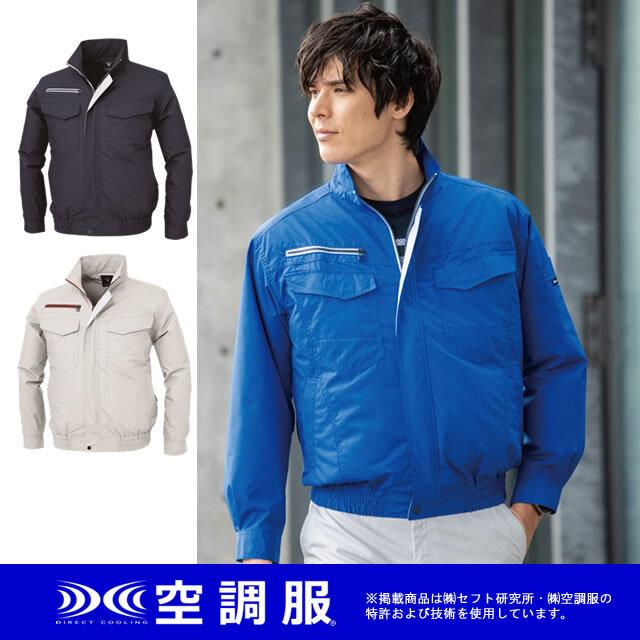 XE98001 XEBEC(ジーベック) 空調服(TM)長袖ブルゾン