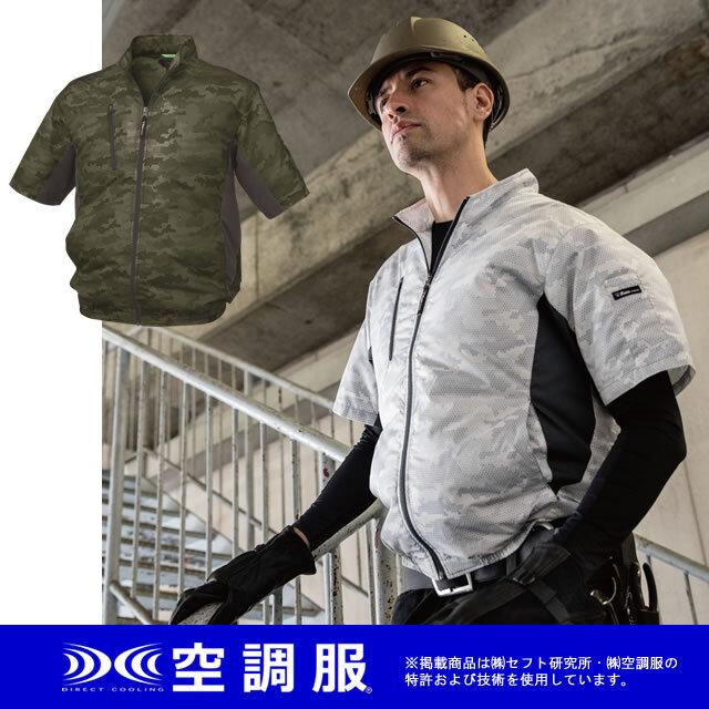 XE98006 XEBEC(ジーベック) 空調服(TM)迷彩半袖ブルゾン