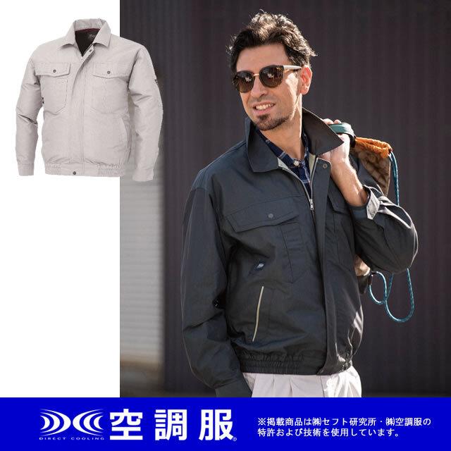 XE98007 XEBEC(ジーベック) 空調服(TM)長袖ブルゾン