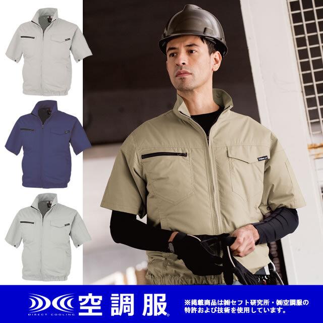 XE98013空調服制電半袖ブルゾン