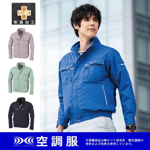 XE98021 XEBEC(ジーベック) 空調服(TM)長袖ブルゾン