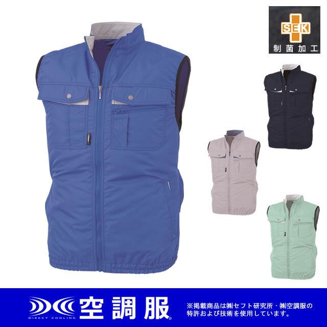 XE98023 XEBEC(ジーベック) 空調服(TM)ベスト