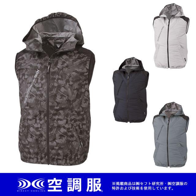 XE98024 XEBEC(ジーベック) 空調服(TM)ベスト(フード付き)