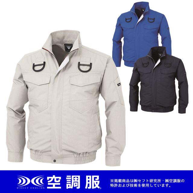 XE98101空調服長袖ブルゾン