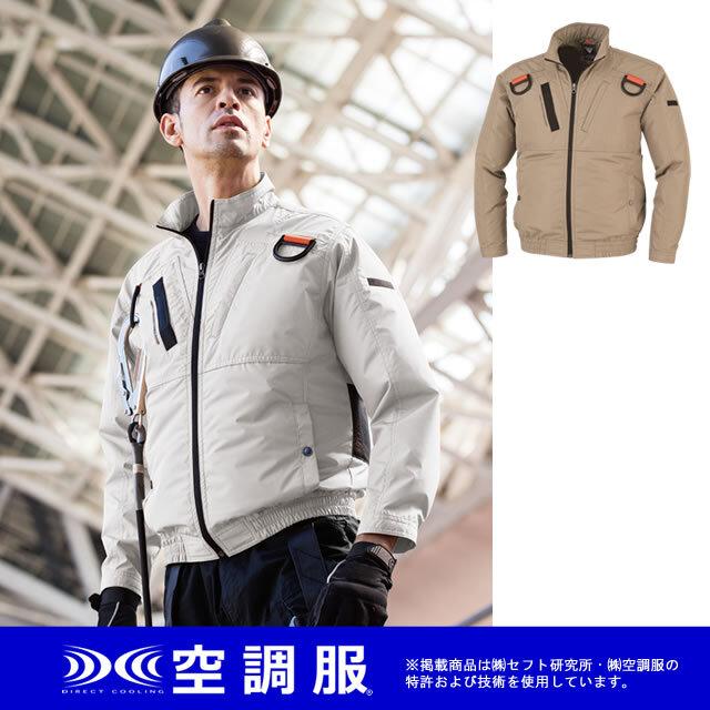 XE98103空調服長袖ブルゾン