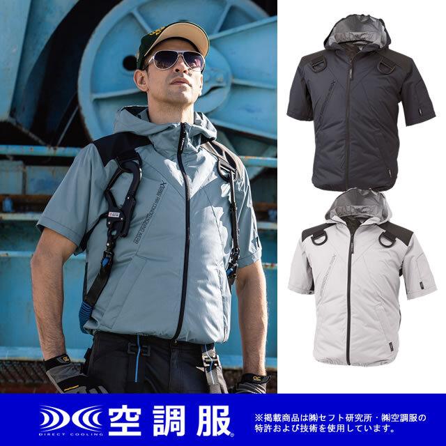 XE98105 XEBEC(ジーベック) 空調服(TM)遮熱ハーネス半袖ブルゾン(フード付き)