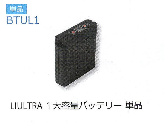 空調服用バッテリー