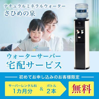 【新規ご契約】鳥取・島根地域限定 さひめの泉宅配サービス 初めてのお客様限定初回無料