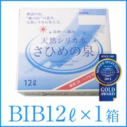 天然シリカ水 さひめの泉/BIB 12L/一部配送不可エリアあり