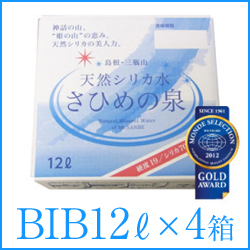 【送料無料】天然シリカ水 さひめの泉/BIB 12L/4箱セット/一部配送不可エリアあり