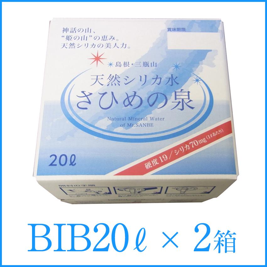 天然シリカ水 さひめの泉/BIB 20L/2箱セット