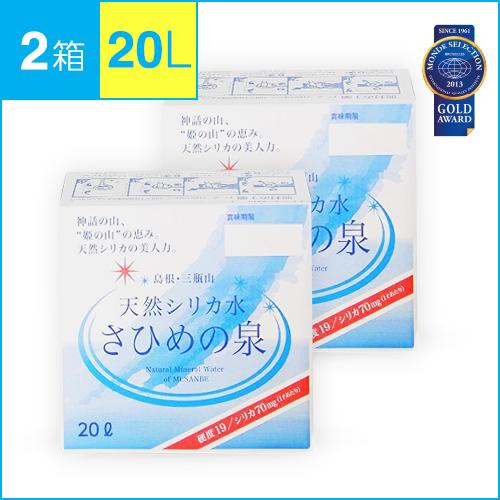 【定期購入】天然シリカ水 さひめの泉/BIB 20L/2箱セット