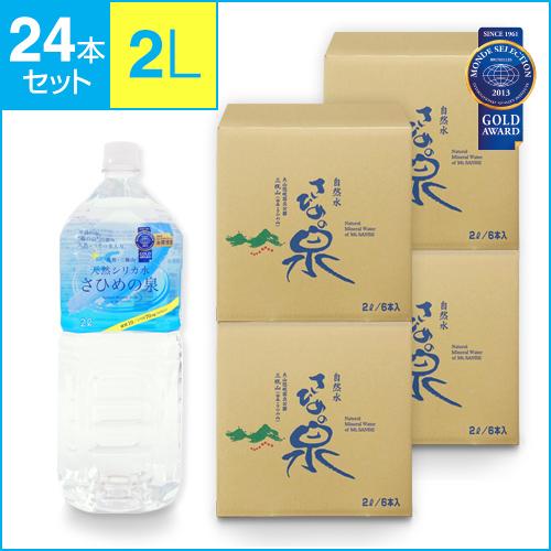 【送料無料】【定期購入】天然シリカ水 さひめの泉/2L 6本/4ケース