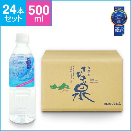 【定期購入】天然シリカ水 さひめの泉/500ml 24本/1ケース