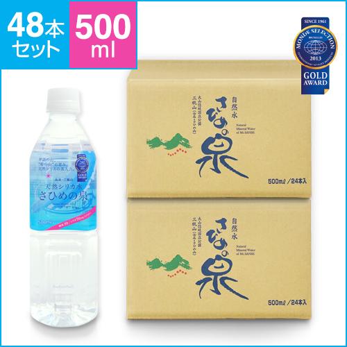 【送料無料】【定期購入】天然シリカ水 さひめの泉/500ml 24本/2ケース