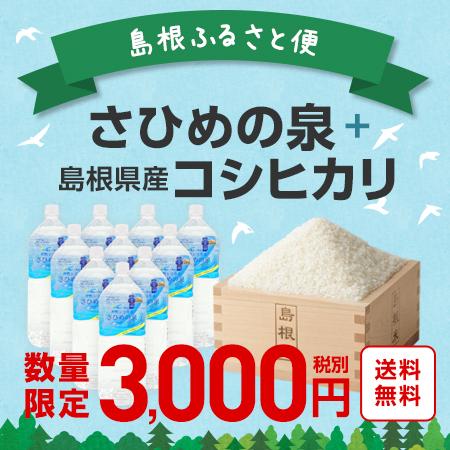 【送料無料】島根ふるさと便 /さひめの泉 2L×10本 +島根県産コシヒカリ2kg