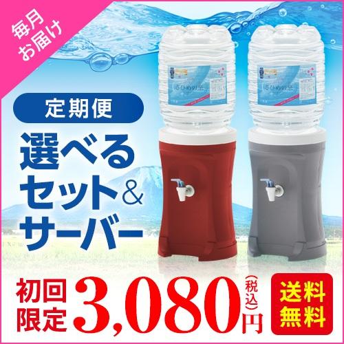【送料無料】【定期購入】天然シリカ水 さひめの泉/選べるセット 【エコサーバー付】