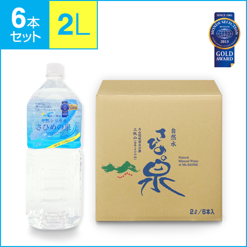 天然シリカ水 さひめの泉/2L 6本/1ケース/一部配送不可エリアあり