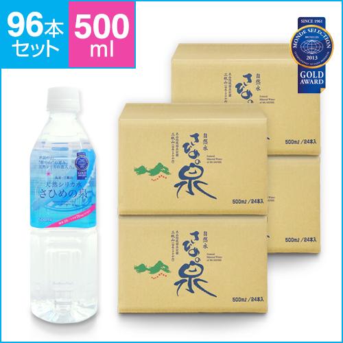 【送料無料】天然シリカ水 さひめの泉/500ml 24本/4ケース