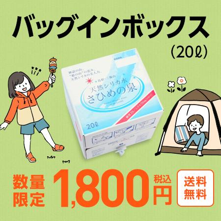【特別限定】【送料無料】天然シリカ水 さひめの泉/BIB(バッグインボックス) 20L キャンペーン価格