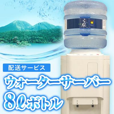 【送料無料】【定期購入】天然シリカ水 さひめの泉/8L×3本/ウォーターサーバー【期間限定3ヶ月サーバー代無料】