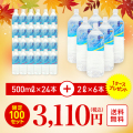 【秋のとくとくキャンペーン】天然シリカ水 さひめの泉/500ml 24本/1ケース+2リットル1ケース