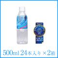 【送料無料】天然シリカ水 さひめの泉/500ml 24本/2ケース