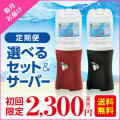 【送料無料】【定期購入】天然シリカ水 さひめの泉/選べるセット 【無料レンタルエコサーバー付】