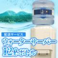 【送料無料】【定期購入】天然シリカ水 さひめの泉/12L×2本/ウォーターサーバー【期間限定3ヶ月サーバー代無料】