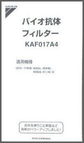 ダイキン 空気清浄機 ACK55L MCK55L用バイオ抗菌フィルター KAF017A4
