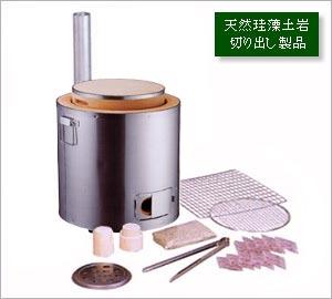 キンカ 炭焼き窯 ステンレス 標準型 N4 送料無料