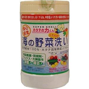 日本漢方研究所 ホタテの力くん 海の野菜果物洗い 4個セット 送料無料